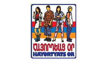 """""""Hayortyats Or"""" Saturday School"""