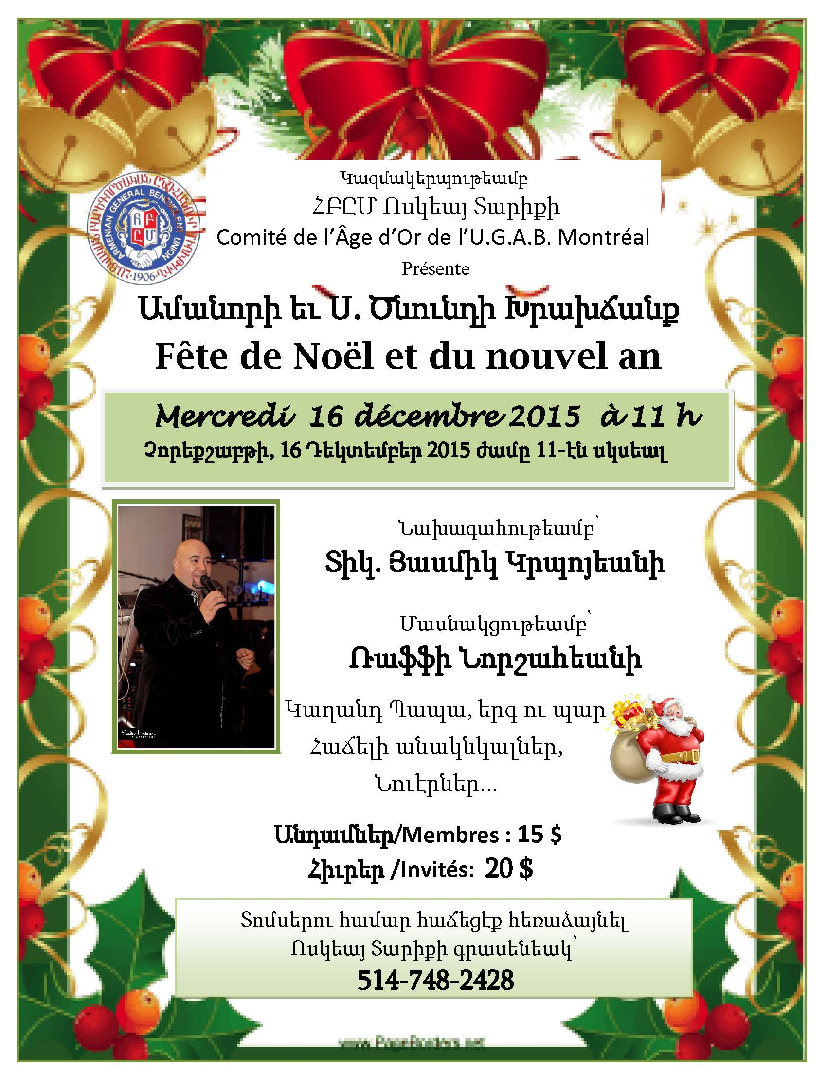 Christmas and New Year Party   Montreal Chapter